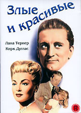 Злые и красивые, The Bad and the Beautiful, 1952 - на DVD и Blu-ray в OZON.ru