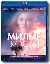 Милые кости - купить фильм The Lovely Bones на лицензионном DVD или Blu-ray диске в интернет магазине Ozon.ru