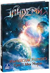 Эпидемия: Эльфийская рукопись - Сага о двух мирах (3 DVD) - OZON.ru
