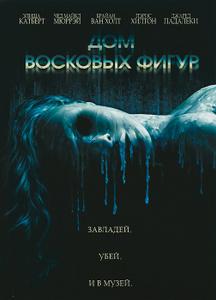 Дом восковых фигур - купить фильм House of Wax на лицензионном DVD или Blu-ray диске в интернет магазине Ozon.ru