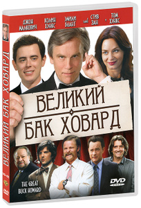 Великий Бак Ховард, The Great Buck Howard - на DVD и Blu-ray в OZON.ru