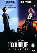 Неспящие в Сиэттле, Sleepless in Seattle - на DVD и Blu-ray в OZON.ru