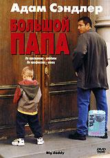 Большой папа - купить фильм Big Daddy на лицензионном DVD или Blu-ray диске в интернет магазине OZON.ru