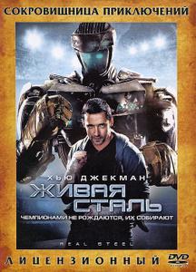 Живая сталь - купить фильм Real Steel на лицензионном DVD или Blu-ray диске в интернет магазине Ozon.ru