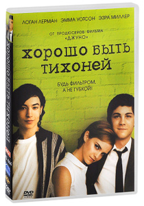 Хорошо быть тихоней, The Perks of Being a Wallflower - на DVD и Blu-ray в Ozon.ru