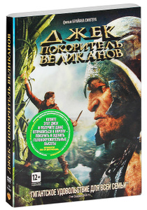 Джек – покоритель великанов - купить фильм Jack the Giant Slayer на лицензионном DVD или Blu-ray диске в интернет магазине Ozon.ru