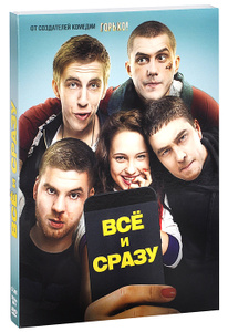 Всё и Сразу - купить фильм на лицензионном DVD или Blu-ray диске в интернет магазине OZON.ru