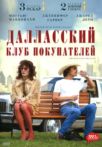 Далласский клуб покупателей, The Dallas Buyers Club - на DVD и Blu-ray в Ozon.ru