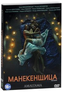 Манекенщица. Серии 1-4 - купить фильм на лицензионном DVD или Blu-ray диске в интернет магазине Ozon.ru