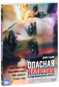 Опасная иллюзия, The Necessary Death of Charlie Countryman - на DVD и Blu-ray в Ozon.ru