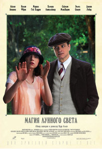 Магия лунного света, Magic in the Moonlight - DVD фильм на Ozon.ru
