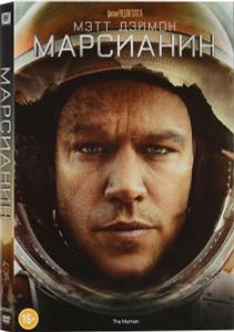 Марсианин - купить фильм The Martian на лицензионном DVD или Blu-ray диске в интернет-магазине OZON.ru