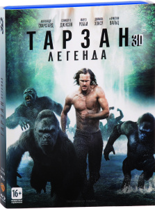 Тарзан. Легенда, The Legend of Tarzan, 2016 - на DVD и Blu-ray в OZON.ru