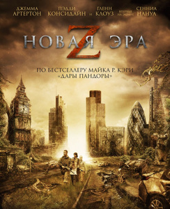 Купить Новая эра Z в OZON.ru