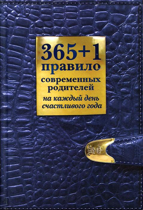 Книга 365+1 правило современных родителей на каждый день счастливого года - купить книгу 365+1 правило современных родителей на каждый день счастливого года от О. Маховская в книжном интернет магазине OZON.ru с доставкой по выгодной цене