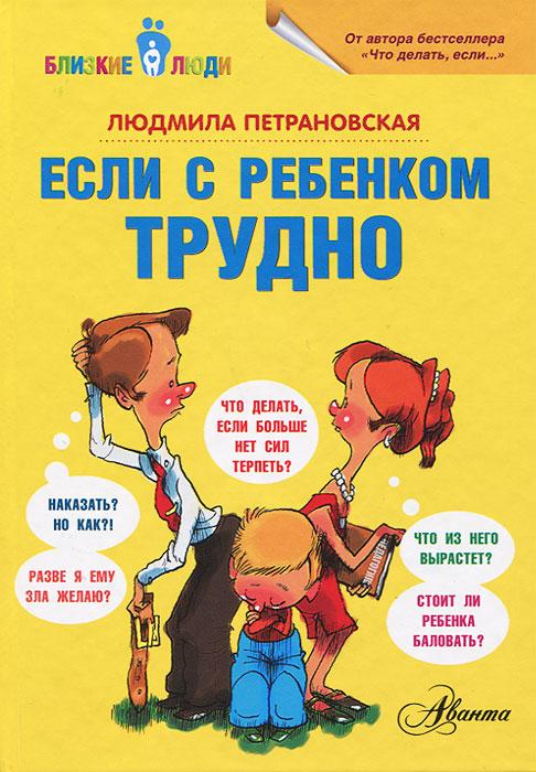 Книга Если с ребенком трудно - купить книгу если с ребенком трудно от Людмила Петрановская в книжном интернет магазине OZON.ru с доставкой по выгодной цене