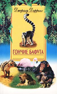 Джералд Даррелл Гончие Бафута ISBN: 5-227-01381-0 перегруженный ковчег гончие бафута три билета до эдвенчер путь кенгуренка
