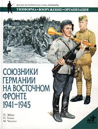 П. Эббот, Н. Томас Союзники Германии на Восточном фронте. 1941 - 1945 гг.