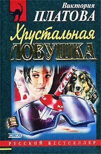 Виктория Платова Хрустальная ловушка виктория платова она уже мертва