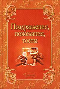 Автор не указан Поздравления, пожелания, тосты