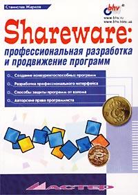 Shareware: профессиональная разработка и продвижение программ. Станислав Жарков
