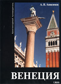 А. В. Анисимов Венеция. Архитектурный путеводитель прогулки по венеции