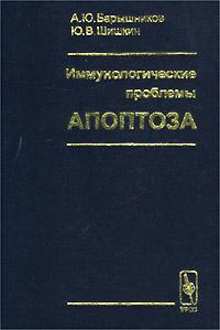 Иммунологические проблемы апоптоза. А. Ю. Барышников, Ю. В. Шишкин