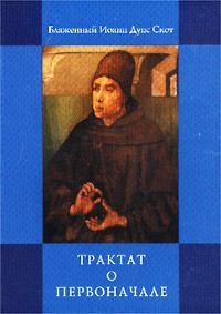 Блаженный Иоанн Дунс Скот Трактат о первоначале