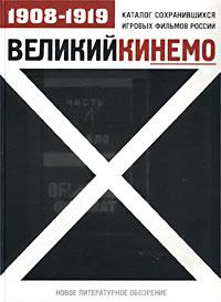 Автор не указан. Великий Кинемо. Каталог сохранившихся игровых фильмов России. 1908-1919 гг.