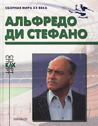 Олег Винокуров Альфредо ди Стефано