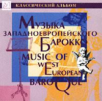 Музыка Западноевропейского Барокко black coffee manchester