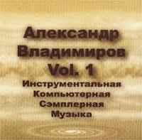 Александр Владимиров. Vol.1 Инструментальная Компьютерная Сэмплерная Музыка
