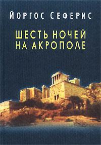 Йоргос Сеферис Шесть ночей на Акрополе
