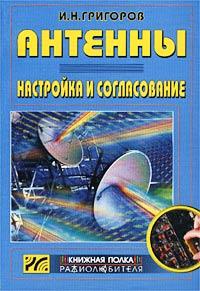 И. Н. Григоров Антенны. Настройка и согласование радиоприемник дв св укв
