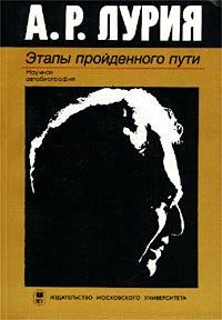 Александр Лурия А. Р. Лурия. Этапы пройденного пути. Научная автобиография цена