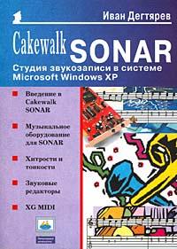Иван Дегтярев Cakewalk Sonar. Студия звукозаписи в системе Microsoft Windows XP петелин р cakewalk sonar 7 producer edition запись и редакт музыки