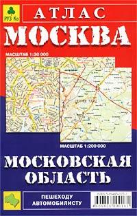 Автор не указан Москва и Московская область. Атлас атлас а д московская область