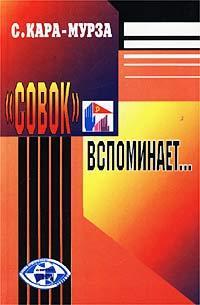 С. Кара-Мурза Совок вспоминает... кара мурза с г и др оранжевая мина