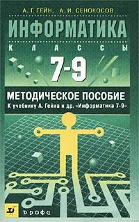 Информатика. 7 - 9 классы. Методическое пособие к учебнику А. Гейна и др. `Информатика 7 - 9`