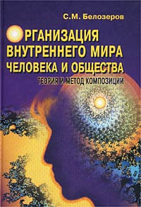 Организация внутреннего мира человека и общества. Теория и метод композиций изменяется уверенно утверждая