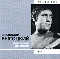 Владимир Высоцкий  . Концертные записи 1965 - 1970 годов. Диск  (mp3)