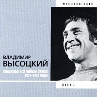 Владимир Высоцкий. Концертные и студийные записи 1975 - 1979 годов. Диск 3 (mp3)