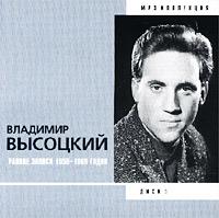 Владимир Высоцкий  . Ранние записи 1956 - 1969 годов. Диск  (mp3)