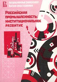 Российская промышленность: институциональное развитие. Аналитический обзор. Выпуск 1