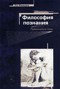 Л. А. Микешина Философия познания. Полемические главы