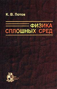 Физика сплошных сред. К. В. Лотов