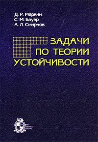 Задачи по теории устойчивости. Д. Р. Меркин, С. М. Бауэр, А. Л. Смирнов