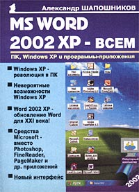 Александр Шапошников MS Word 2002 XP - всем microsoft xp handbook your guide to transitioning to office xp and windows xp