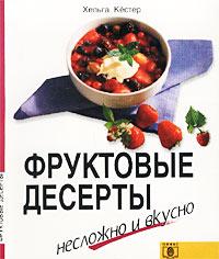 Хельга Кестер Фруктовые десерты свежие плоды овощи и фруктовые соки