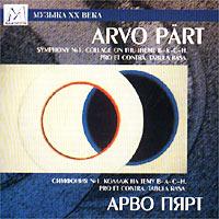 Арво Пярт. Симфония №1, коллаж на тему B-A-C-H, Pro Et contra, Tabula Rasa
